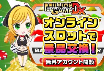 ミリオンゲームDX ゲーム オンラインゲームで 無料 お試し