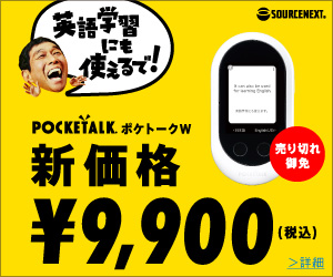 ポケトークとは音声翻訳機、ポケトークとは音声翻訳機。音声翻訳機,ポケトーク,使い方,評価,評判,口コミ,価格,値段,sim,ili,入り―翻訳機,ポケトークW