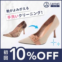 革靴 クリーニング リネット