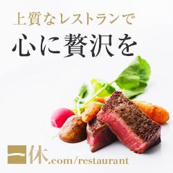 Go To Eatポイントが「席のみ予約」でも使えます【Yahoo!ロコ】
