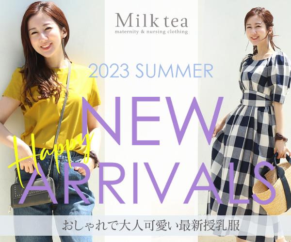 授乳服とマタニティ服のMilk tea【ミルクティー】
