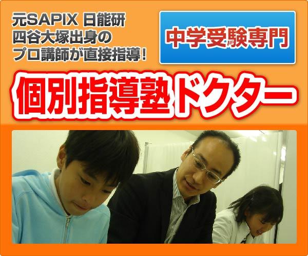 SAPIXの入室テスト対策にベストな個別指導塾ドクターのイメージ画像