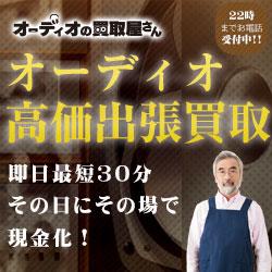 オーディオの買取屋さん【出張査定】