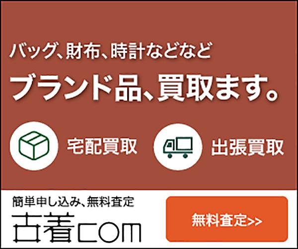 宅配買取 ハイブランド品買取専門【古着com】