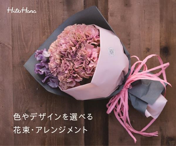 【HitoHana】(スタンド花、フラワーギフト、リース、スワッグ)