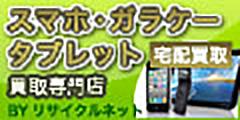 スマホ・タブレットの買取専門【リサイクルネット】