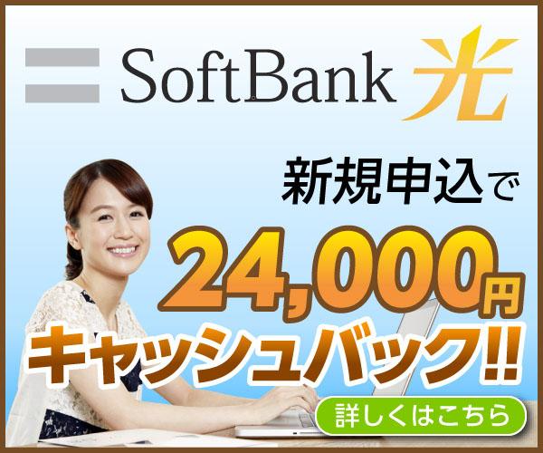 softbank光でネット代を安く!【おとくライン.jp】