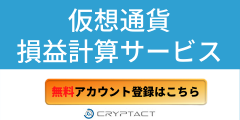 CRYPTACT(クリプタクト)