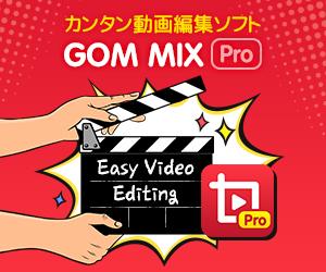 動画編集ソフト【GOM Mix Pro】