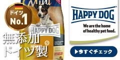 HAPPY DOG・HAPPY CAT(ハッピードッグ・ハッピーキャット)のポイント対象リンク