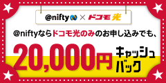 ☆@nifty with ドコモ光(新規開通)☆