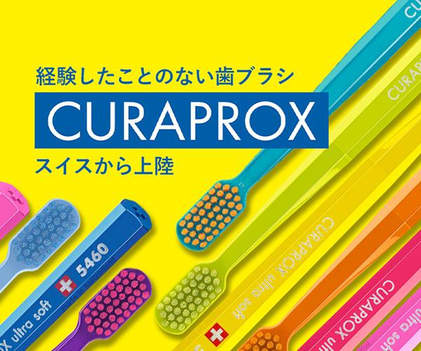 スイス発の機能性歯ブラシ【クラプロックス】