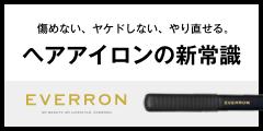 MY HONEY REMEDY ヘアアイロン EVERRON(エヴァロン)