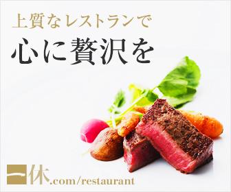 レストランの予約を簡単にするサイト