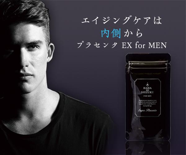 美用成分が一気に減少する40代を迎える前のお手入れこそが重要 男性の美容習慣