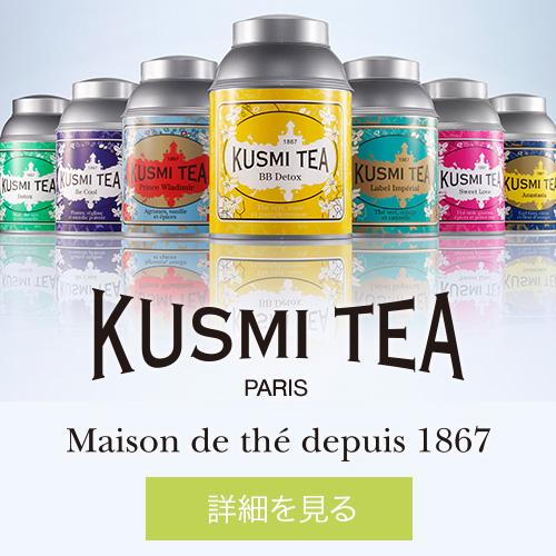 デトックス茶はクスミティー公式
