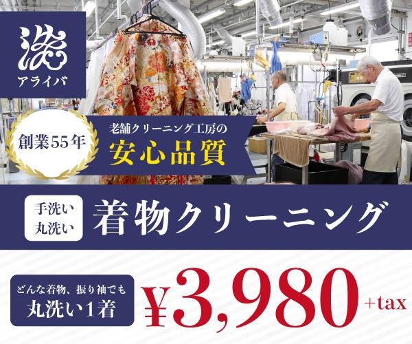 業界最安クラスの着物クリーニング/保管!手洗い・丸洗い1着3,980円!【アライバ 】