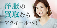 ブランド洋服買取の専門店【アクイール】