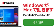 MacでWindowsを使えるソフト「Parallels」