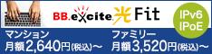 段階料金制のインターネット光回線【BB.excite光 Fit】