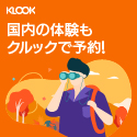 【KLOOK】クルック