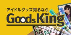 グッズキング(アイドルグッズ買取)