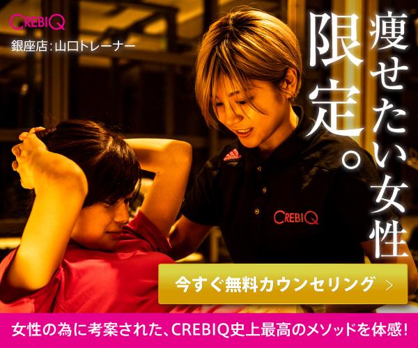 -300x201 ダイエットジム品川駅女性オススメは2つ!月に6900円~通える専用ジムがある!