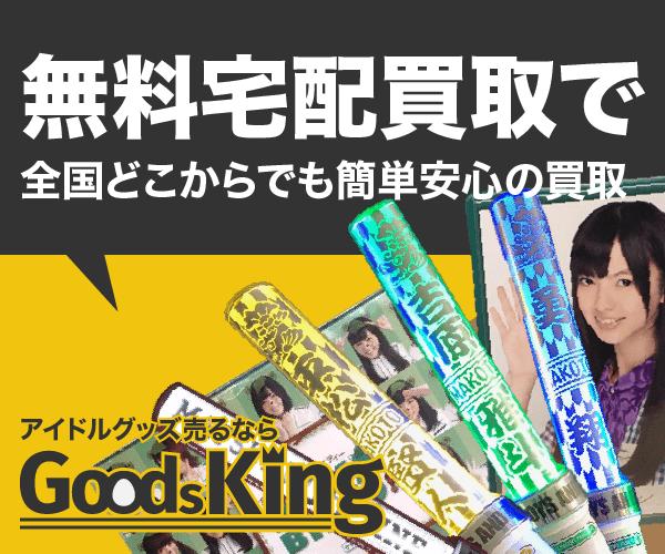 グッズキング:アイドルグッズ買取