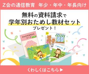 『Z会 幼児コース』
