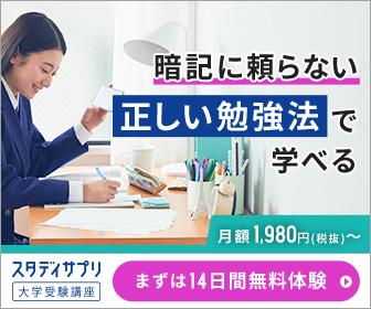 『スタディサプリ  大学受験講座』