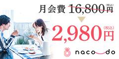 【naco-do】オンラインで完結!スマホの結婚相談所(有料会員登録)