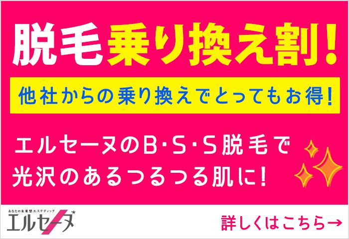 【WEB予約限定】エルセーヌ「全身脱毛コース初月&2ヶ月目0円」無料キャンペーン