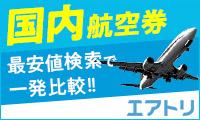 【定率還元】格安航空券サイト「エアトリ」国内格安航空券販売