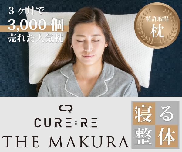 キュアレ THE MAKURA