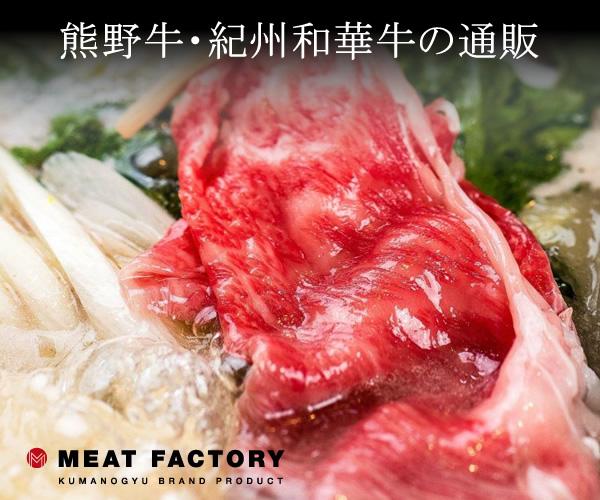 WEBで和歌山県の熊野牛を買えるのはここだけ!【Meat > Factory】