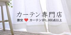 カーペット・ロールスクリーン・カーテン専門店【びっくりカーペット】