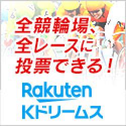 楽天で競輪!【Kドリームス】  新規会員登録で楽天ポイントがもらえる!