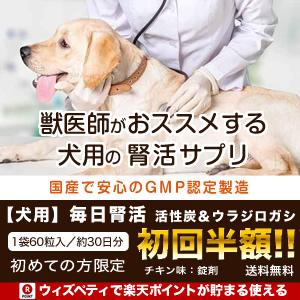犬用サプリ「毎日腎活 活性炭&ウラジロガシ」