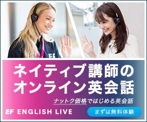 『EF ENGLISH LIVE(イーエフ・イングリッシュライブ)』