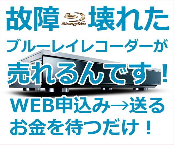 ブルーレイレコーダー買取ジャパン