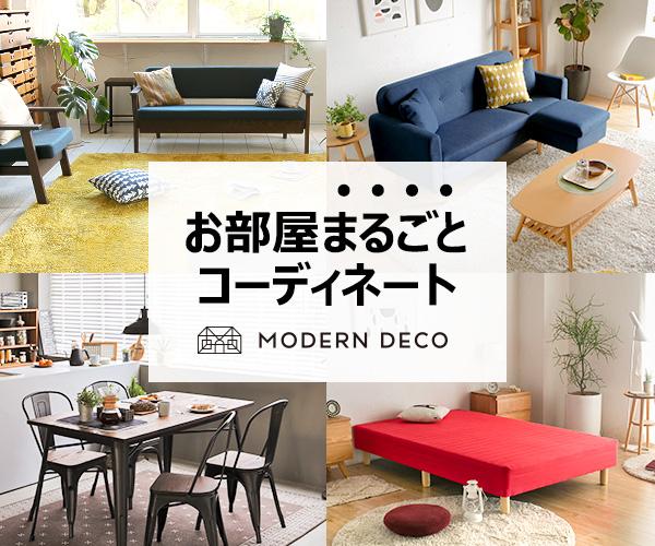 家具・家電を豊富な品揃えで、おしゃれなインテリアライフをサポート【モダンデコ】