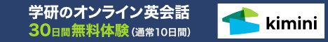 Kiminiの広告画像