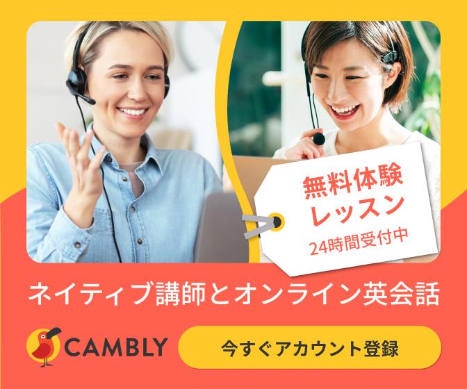 camblyの広告画像