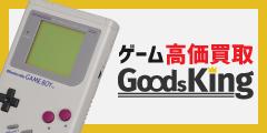 ゲーム買取【グッズキング】