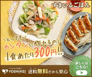 『YOSHIKEI(ヨシケイ)』