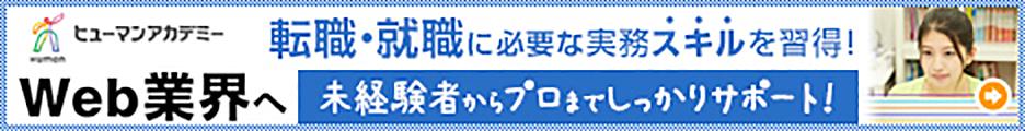 ヒューマンアカデミーWEBデザイン講座