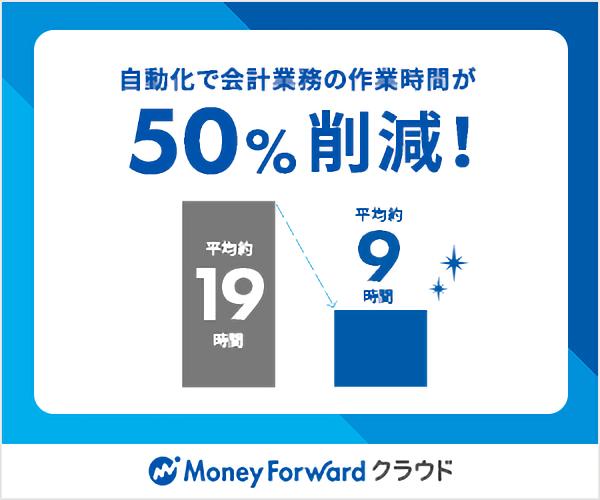 初期費用¥0でスグに使える!クラウド会計ソフトで会計業務を約1/2に削減
