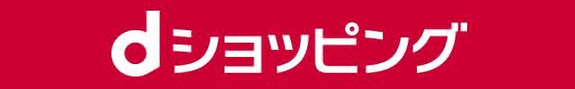 NTTドコモが運営するショッピングサイト【dショッピング】