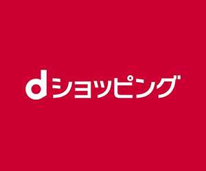 【dショッピング】販売