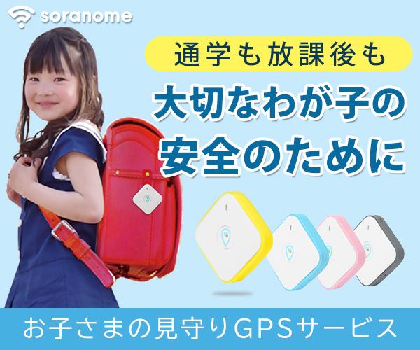 通学も放課後も大切なわが子の安全のために。見守りGPSサービス「ソラノメ」